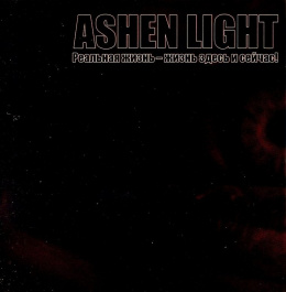 "ASHEN LIGHT -""REAL LIFE - LIFE HERE AND NOW"" CD"