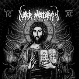 "Naer Mataron -""I am the light of the world"" 7""EP"