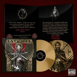 "BATUSHKA - ""РАСКОЛ"" / ""RASKOL"" 12"" GATEFOLD GOLD LP"